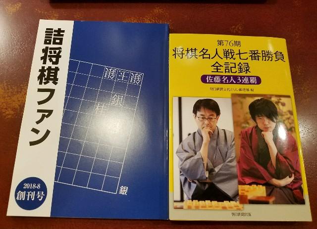 f:id:mizutama-shogi:20180823205856j:image