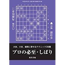 f:id:mizutama-shogi:20180831161420p:plain