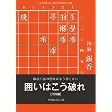 f:id:mizutama-shogi:20180831161646p:plain