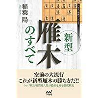 f:id:mizutama-shogi:20180831170417p:plain