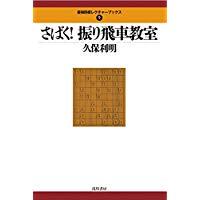 f:id:mizutama-shogi:20180831170441p:plain