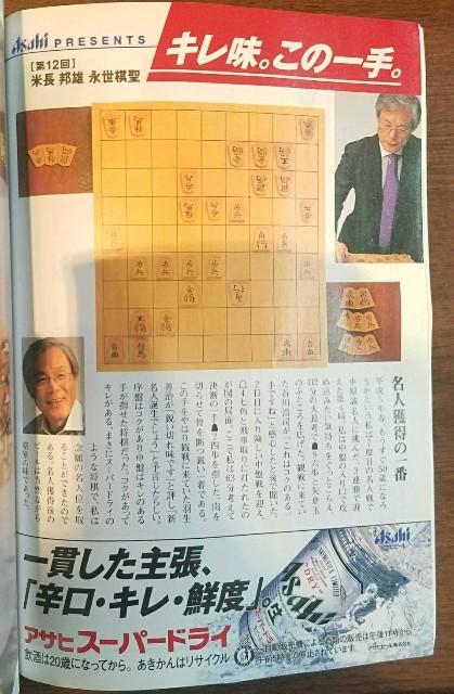 f:id:mizutama-shogi:20180906152022j:image