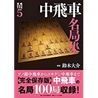 f:id:mizutama-shogi:20180906212441p:plain