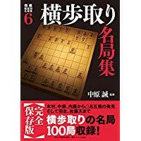 f:id:mizutama-shogi:20180906212526p:plain