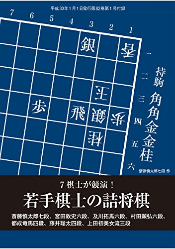 f:id:mizutama-shogi:20180906221135p:plain