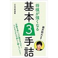 f:id:mizutama-shogi:20181020200401p:plain