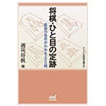f:id:mizutama-shogi:20181025005918p:plain