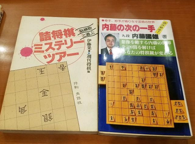 f:id:mizutama-shogi:20181125190048j:image