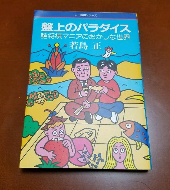 f:id:mizutama-shogi:20181220002150j:image