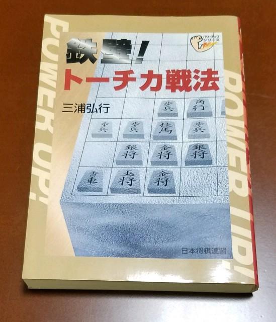 f:id:mizutama-shogi:20181220002231j:image
