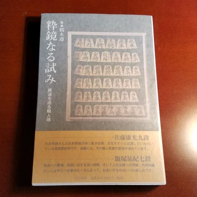 f:id:mizutama-shogi:20190120214925j:image