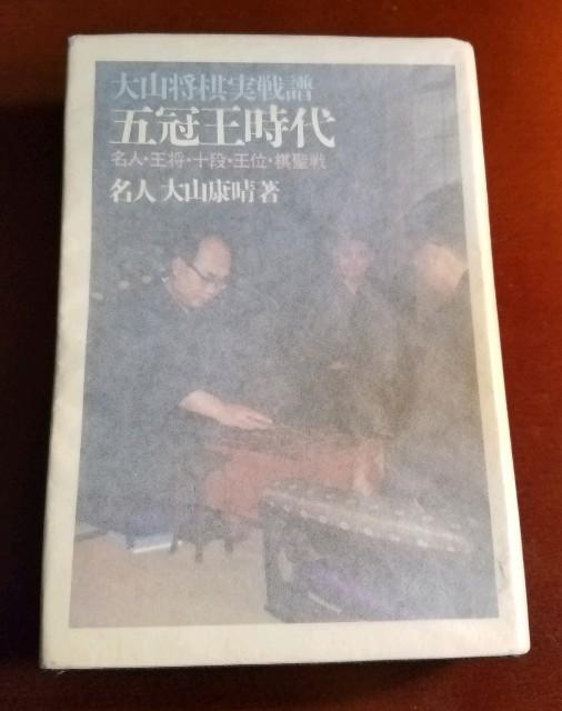 f:id:mizutama-shogi:20190120215047j:image