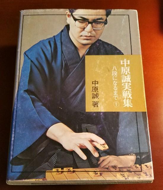 f:id:mizutama-shogi:20190120215130j:image