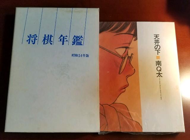 f:id:mizutama-shogi:20190120215208j:image