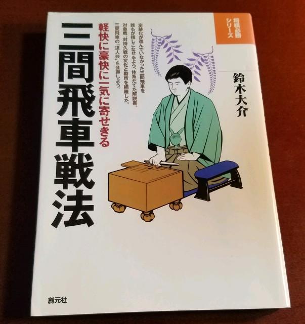 f:id:mizutama-shogi:20190120215458j:image