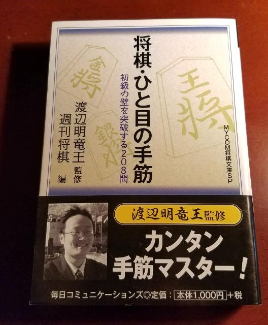 f:id:mizutama-shogi:20190120215600j:image