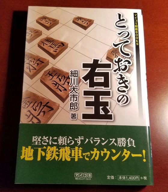 f:id:mizutama-shogi:20190120215613j:image