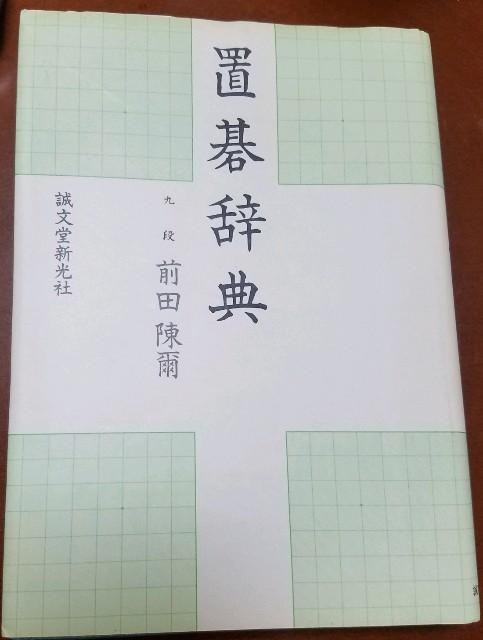 f:id:mizutama-shogi:20190208234929j:image