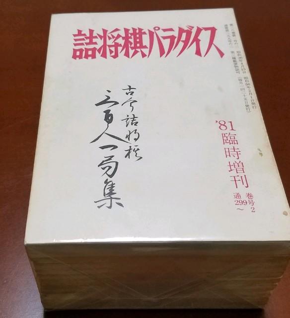 f:id:mizutama-shogi:20190328001334j:image