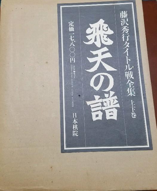 f:id:mizutama-shogi:20190328001650j:image