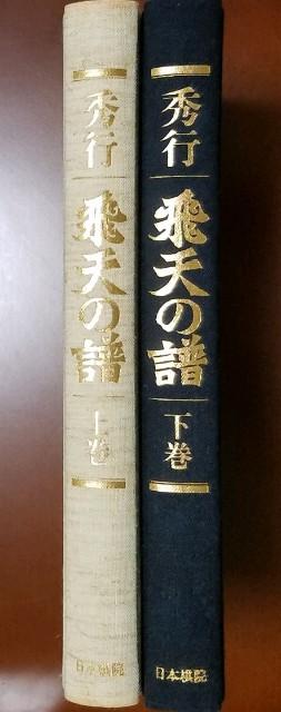 f:id:mizutama-shogi:20190328001737j:image