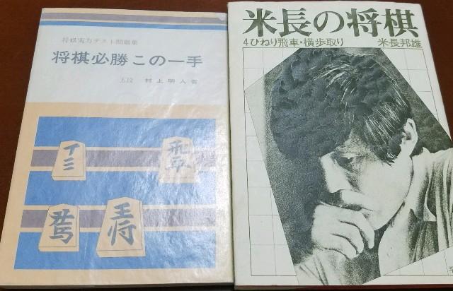f:id:mizutama-shogi:20190420231242j:image