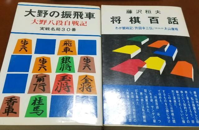 f:id:mizutama-shogi:20190420231339j:image