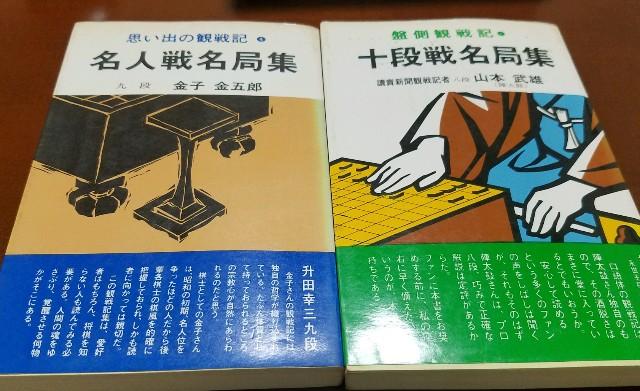 f:id:mizutama-shogi:20190420231348j:image