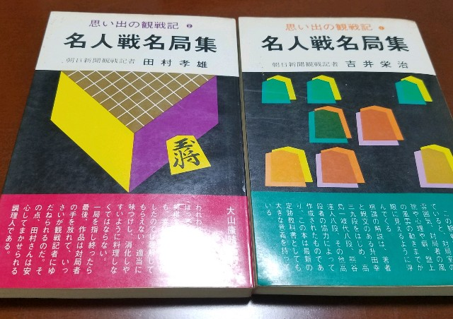 f:id:mizutama-shogi:20190420231401j:image