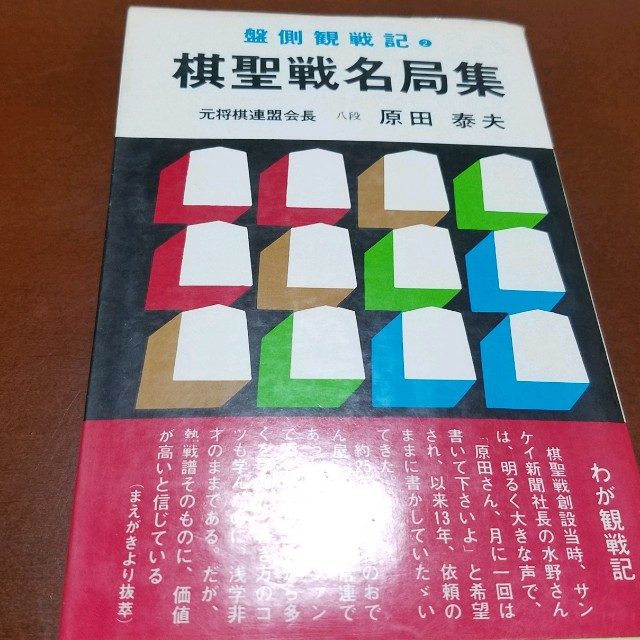 f:id:mizutama-shogi:20190420231409j:image
