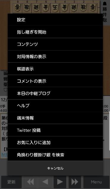 f:id:mizutama-shogi:20191228143652j:image