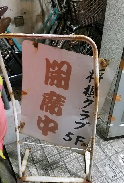 f:id:mizutama-shogi:20200202221304j:image