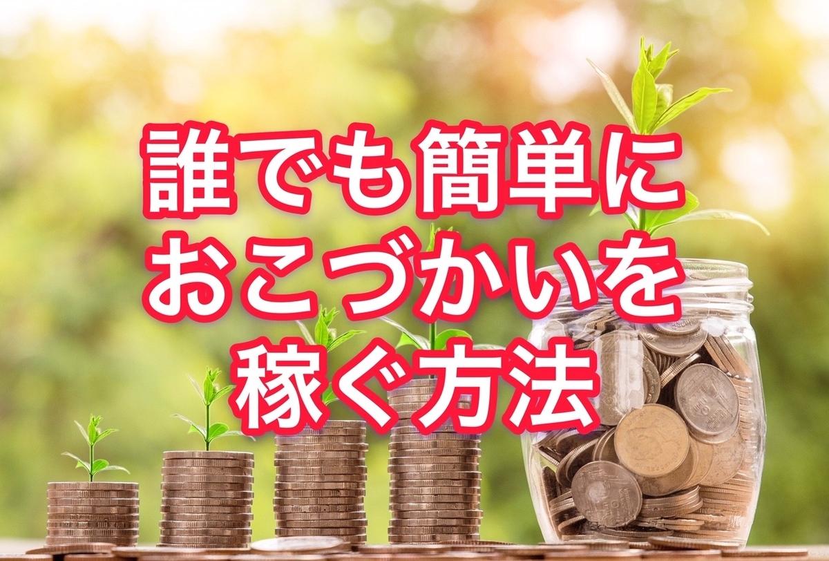 f:id:mizutama2018:20200218214959j:plain