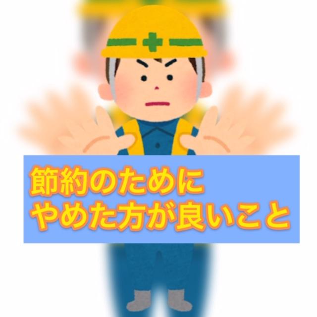 f:id:mizutama2018:20200423114135p:plain