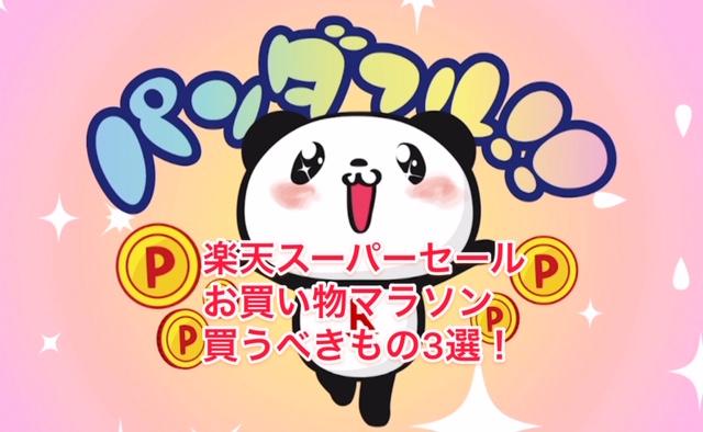 f:id:mizutama2018:20200425102632p:plain