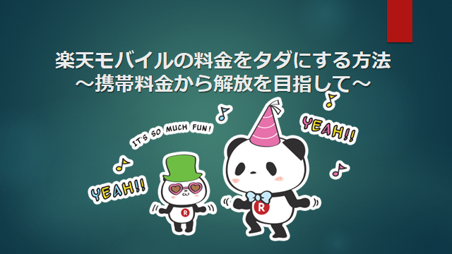 f:id:mizutama2018:20200514201002p:plain