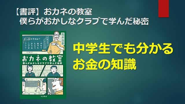f:id:mizutama2018:20200530101512p:plain