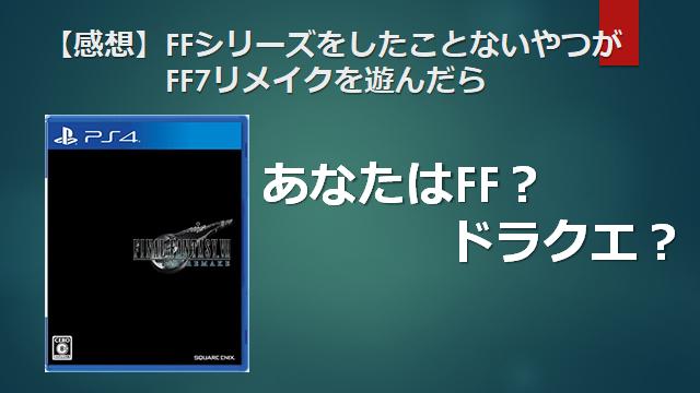 f:id:mizutama2018:20200621102856p:plain