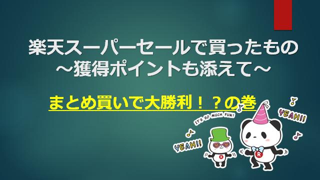 f:id:mizutama2018:20200621181440p:plain