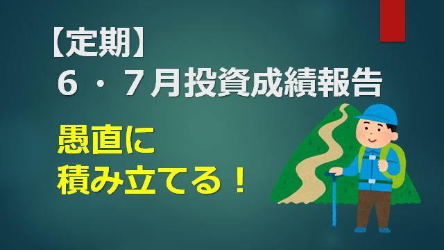 f:id:mizutama2018:20200801170301p:plain