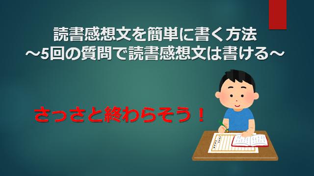 f:id:mizutama2018:20200807082750p:plain