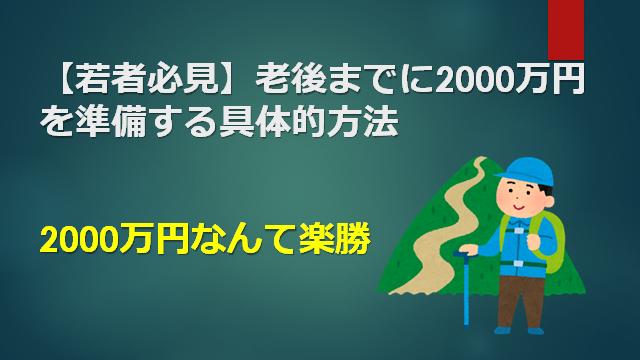 f:id:mizutama2018:20200826205110p:plain