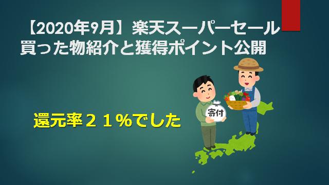 f:id:mizutama2018:20200913120125p:plain