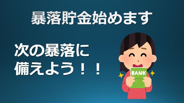 f:id:mizutama2018:20201103094501p:plain