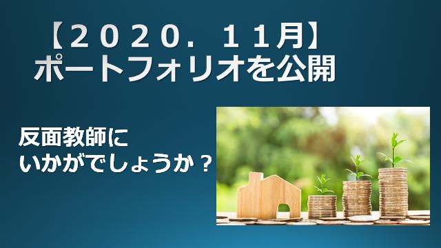 f:id:mizutama2018:20201103103009p:plain