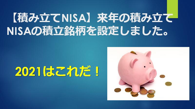 f:id:mizutama2018:20201203203221p:plain