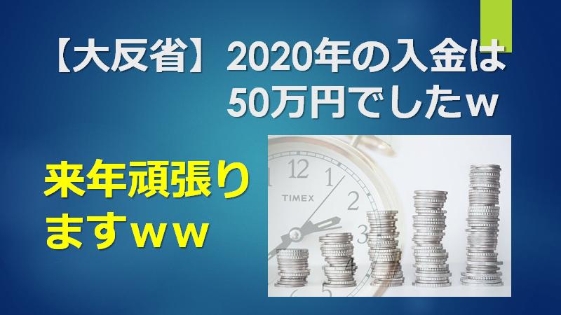 f:id:mizutama2018:20201214200324p:plain