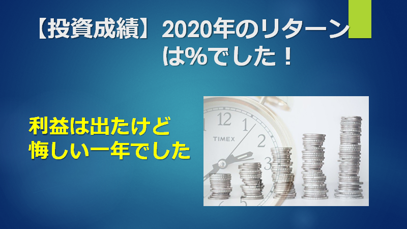 f:id:mizutama2018:20201220175011p:plain