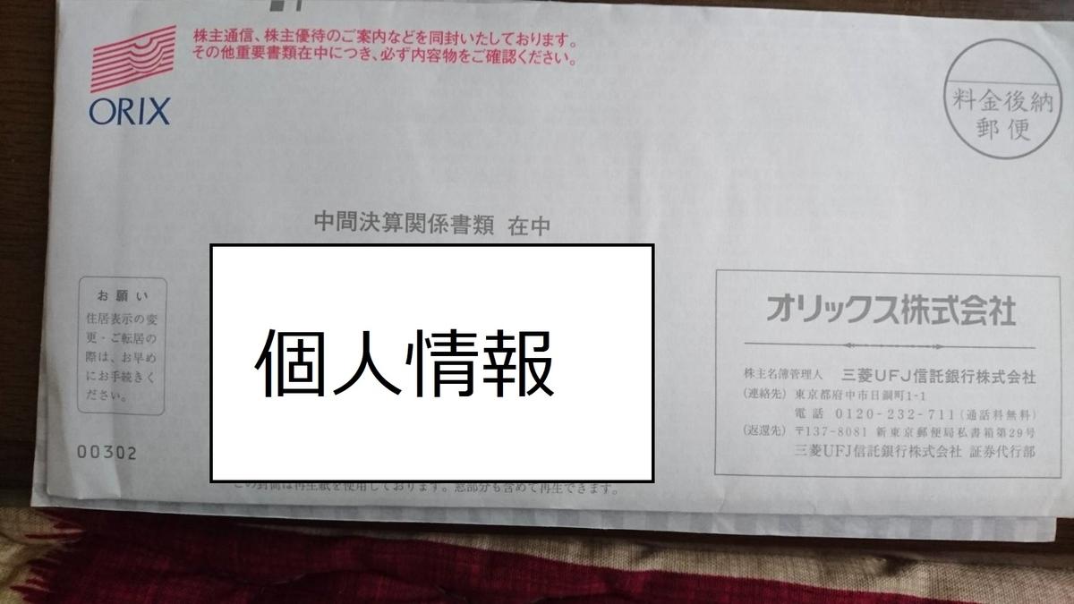 f:id:mizutama2018:20201222204827j:plain