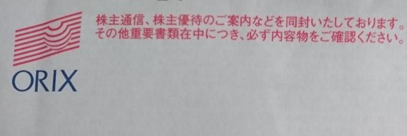 f:id:mizutama2018:20201222205301j:plain